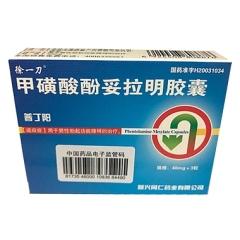 甲磺酸酚妥拉明胶囊(普丁阳)