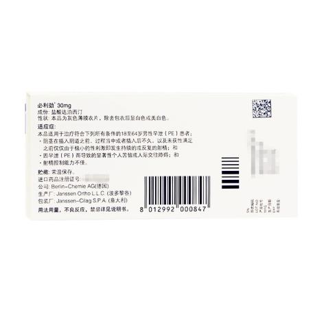 盐酸达泊西汀片(必利劲)包装侧面图3