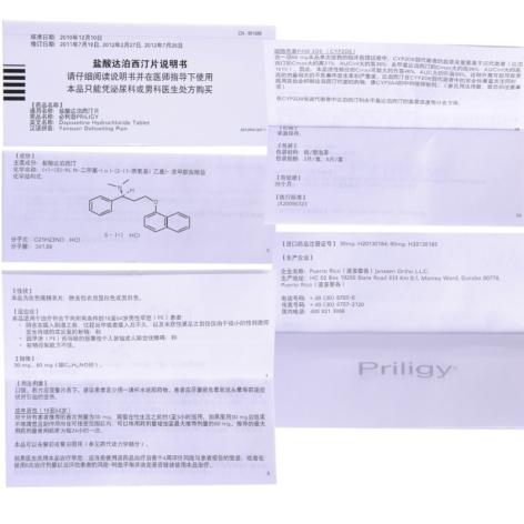 盐酸达泊西汀片(必利劲)包装侧面图5