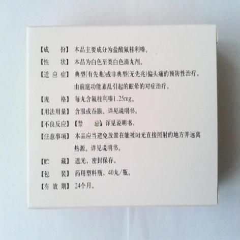 盐酸氟桂利嗪滴丸(弘益)包装侧面图2