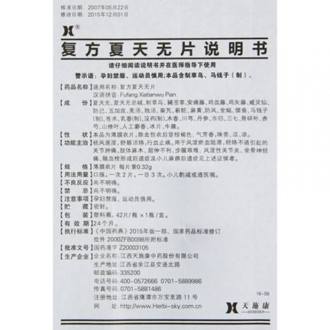 复方夏天无片(龙虎山)包装侧面图5