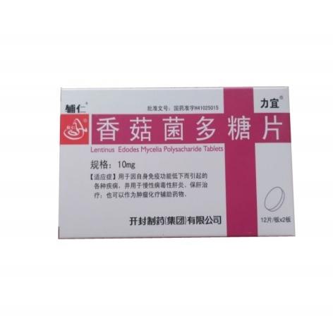 香菇菌多糖片(力宜)包装主图