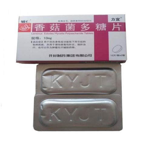 香菇菌多糖片(力宜)包装侧面图2