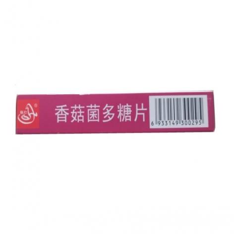 香菇菌多糖片(力宜)包装侧面图3