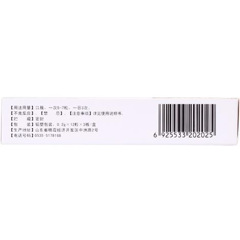 血宁胶囊(烟霞)包装侧面图2