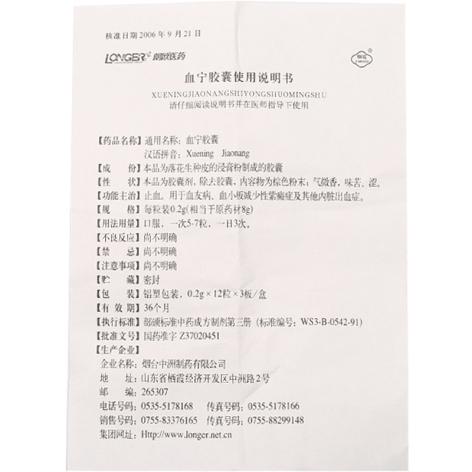 血宁胶囊(烟霞)包装侧面图3