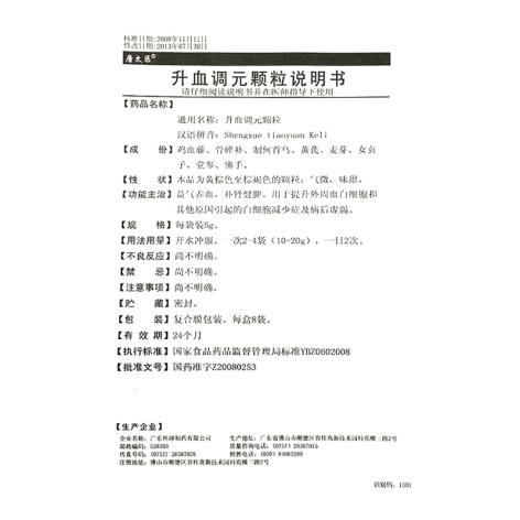 升血调元颗粒(唐太医)包装侧面图3
