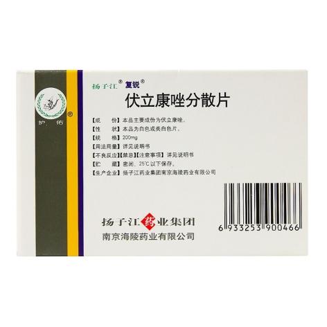 伏立康唑分散片(复锐)包装侧面图2