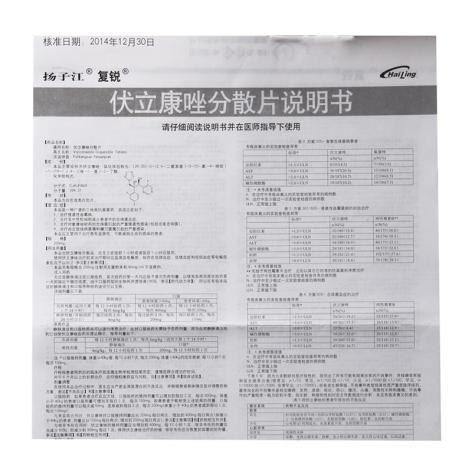 伏立康唑分散片(复锐)包装侧面图4