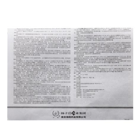 伏立康唑分散片(复锐)包装侧面图5