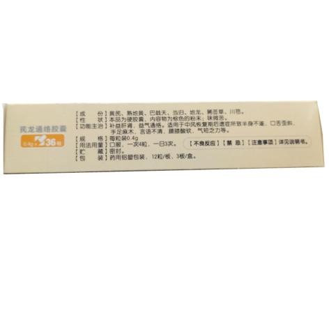 芪龙通络胶囊(百派)包装侧面图2
