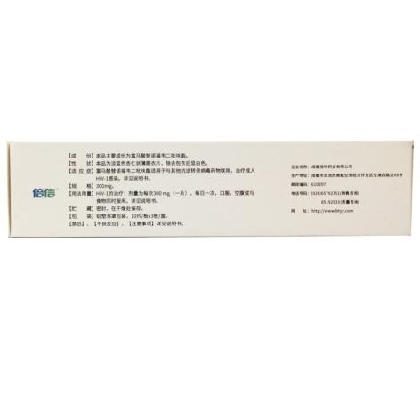 富马酸替诺福韦二吡呋酯片(倍信)包装侧面图2