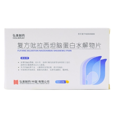 复方吡拉西坦脑蛋白水解物片(弘美制药)包装侧面图2