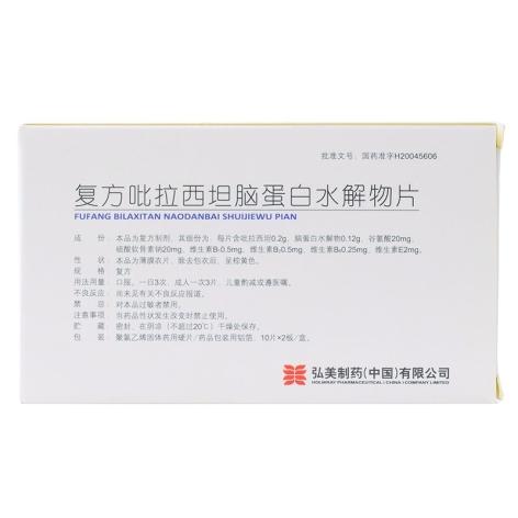 复方吡拉西坦脑蛋白水解物片(弘美制药)包装侧面图3