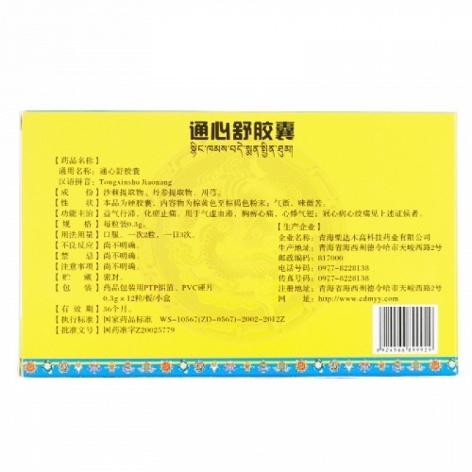 通心舒胶囊(卓玛丹)包装侧面图2