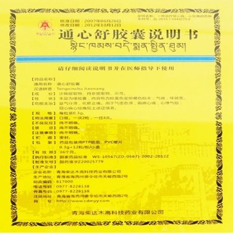 通心舒胶囊(卓玛丹)包装侧面图5