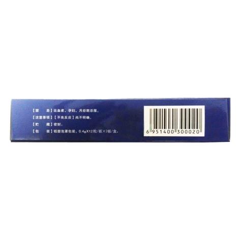 肾元胶囊(建鸿)包装侧面图3