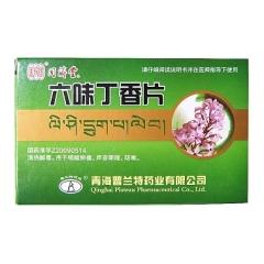 六味丁香片(同济堂)