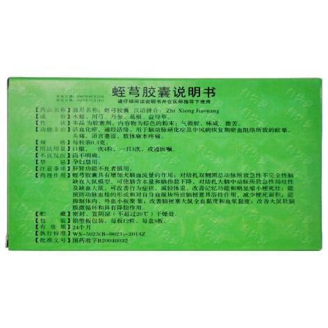 蛭芎胶囊(山西云鹏)包装侧面图4