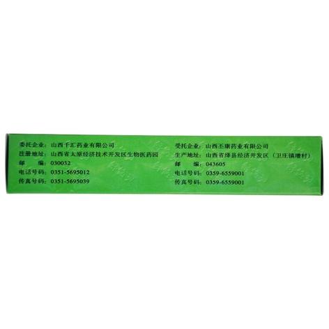 蛭芎胶囊(丕康)包装侧面图5