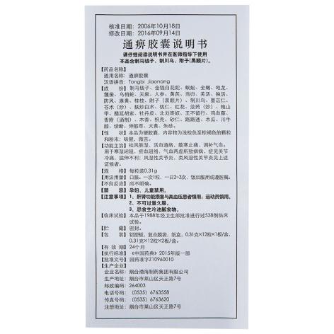 通痹胶囊(仙阁)包装侧面图5