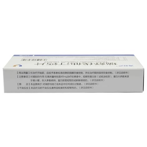 瑞舒伐他汀钙片(海舒严 )包装侧面图3