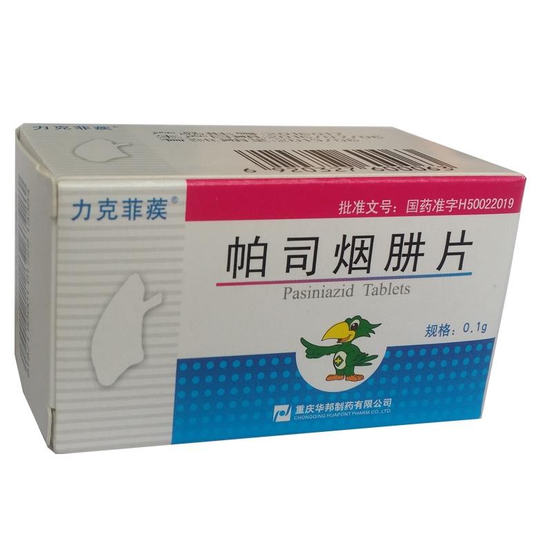 帕司烟肼片(力克菲蒺)