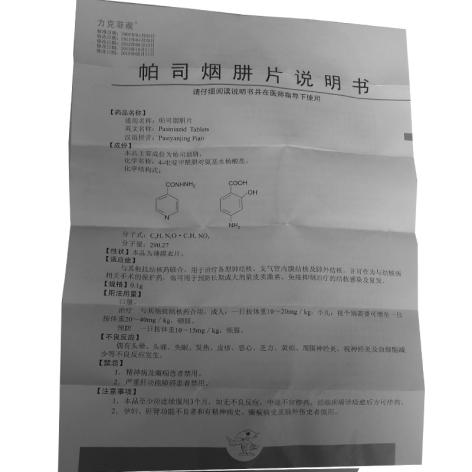 帕司烟肼片(力克菲蒺)包装侧面图4