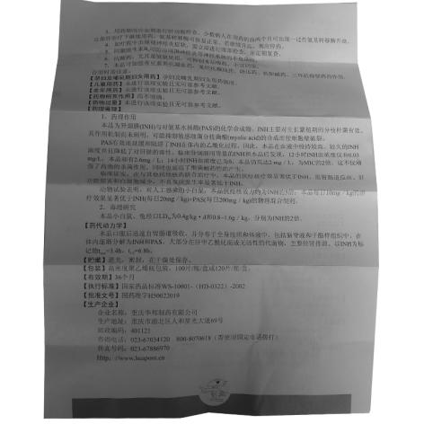 帕司烟肼片(力克菲蒺)包装侧面图5