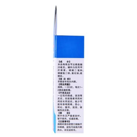 苄达赖氨酸滴眼液(莎普爱思)包装侧面图4
