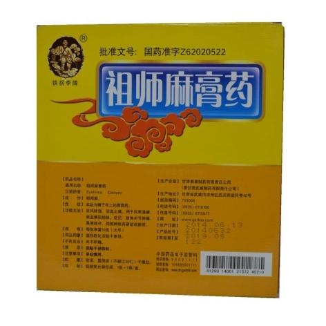 祖师麻膏药(铁拐李)包装侧面图2