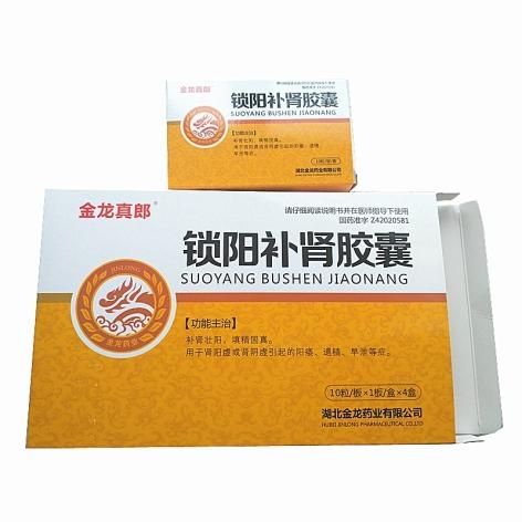 锁阳补肾胶囊(金龙真郎)包装侧面图3
