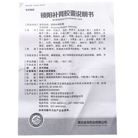 锁阳补肾胶囊(金龙真郎)包装侧面图4