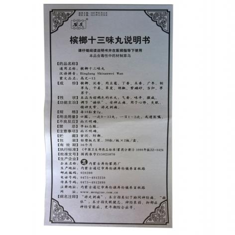 槟榔十三味丸(安友)包装侧面图4