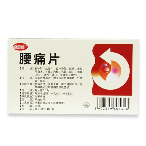 腰痛片(太极)包装侧面图3