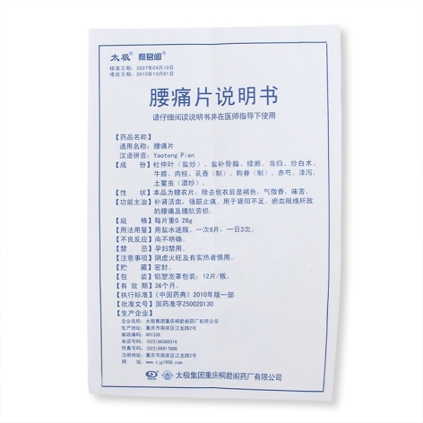 腰痛片(太极)包装侧面图4