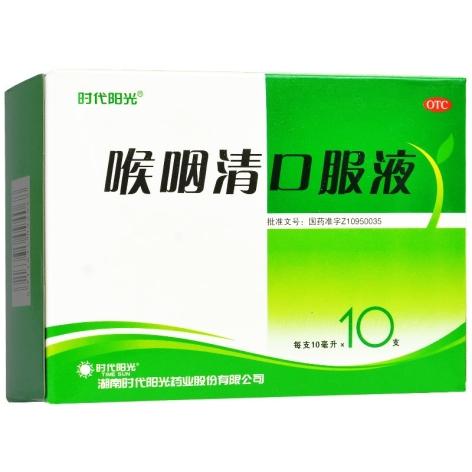 喉咽清口服液(时代阳光)包装主图