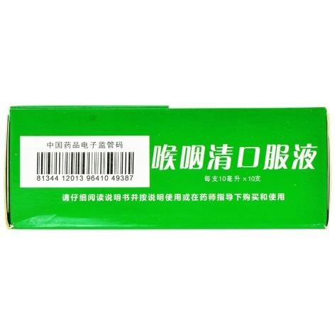 喉咽清口服液(时代阳光)包装侧面图2