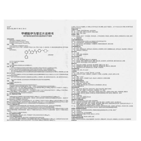 甲磺酸伊马替尼片(昕维)包装侧面图3