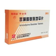 苯磺酸氨氯地平片(侨合安)