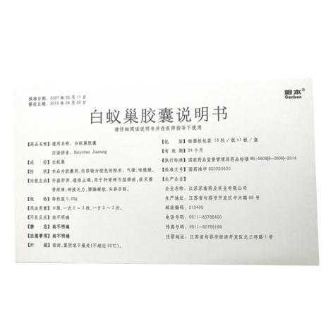 白蚁巢胶囊(根本)包装侧面图2