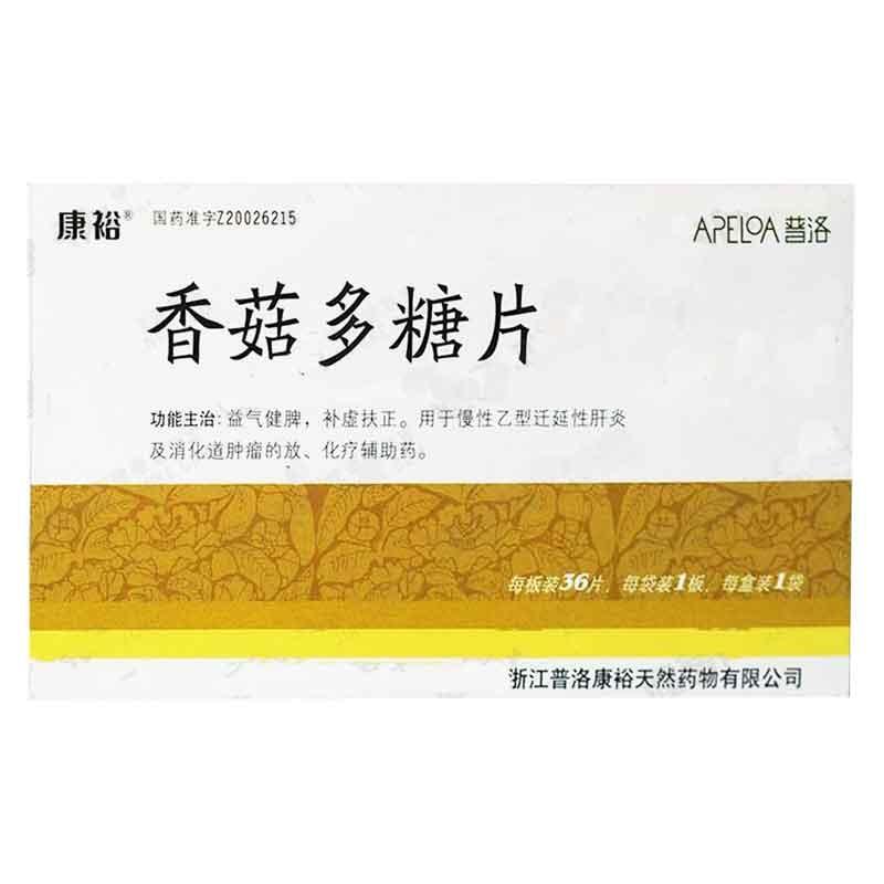 香菇多糖片(普洛康裕)