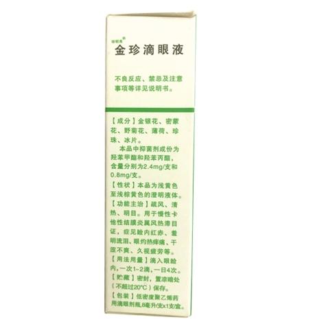 金珍滴眼液(珍明亮)包装侧面图3