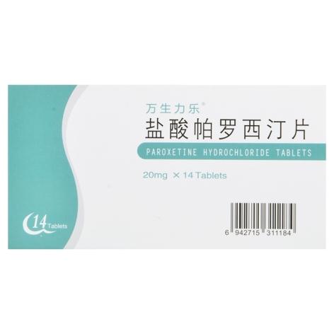 盐酸帕罗西汀片(万生力乐)包装侧面图2