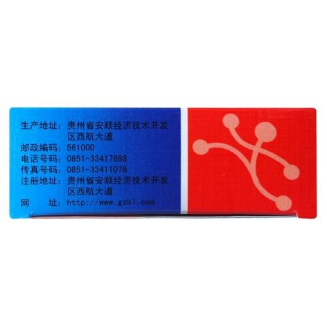 姜酚胶丸(贵州百灵)包装侧面图2