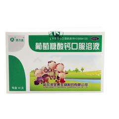 葡萄糖酸钙口服溶液(圣泰)