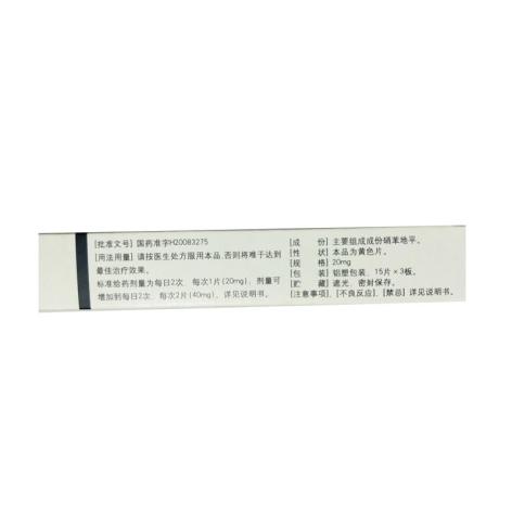 硝苯地平缓释片(Ⅱ)(安维信)包装侧面图2