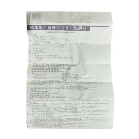 硝苯地平缓释片(Ⅱ)(安维信)包装侧面图5