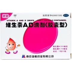 维生素AD滴剂(胶囊型)(兴贝)