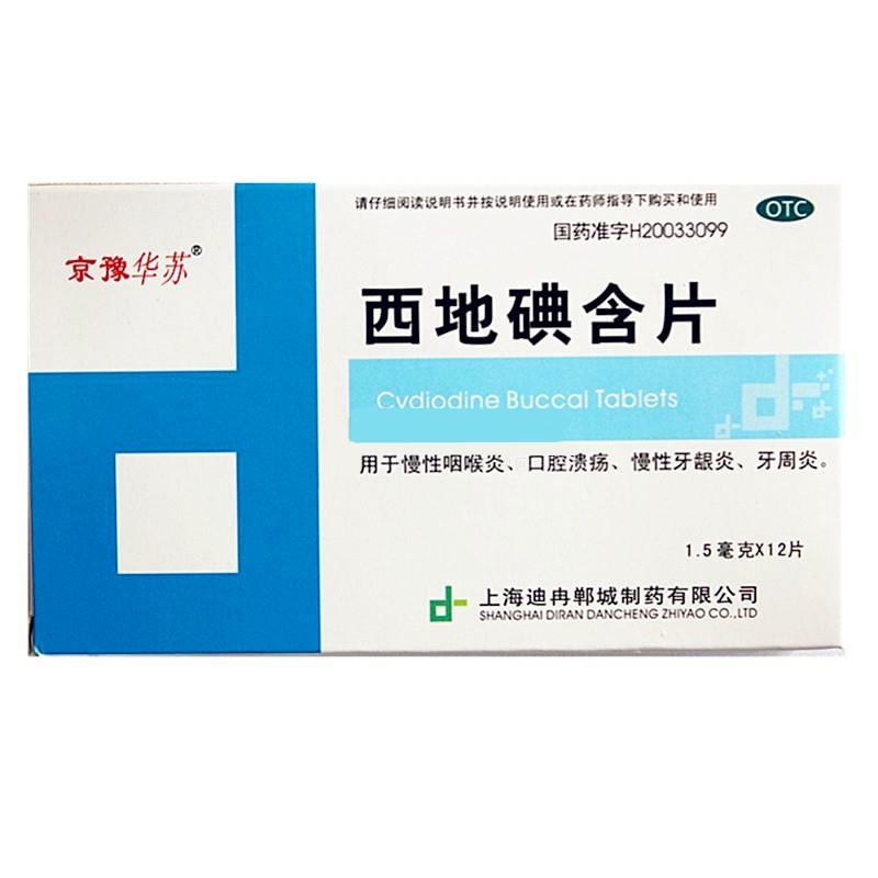 西地碘含片(华苏)